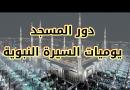 المسجد من يوميات من السيرة النبوية