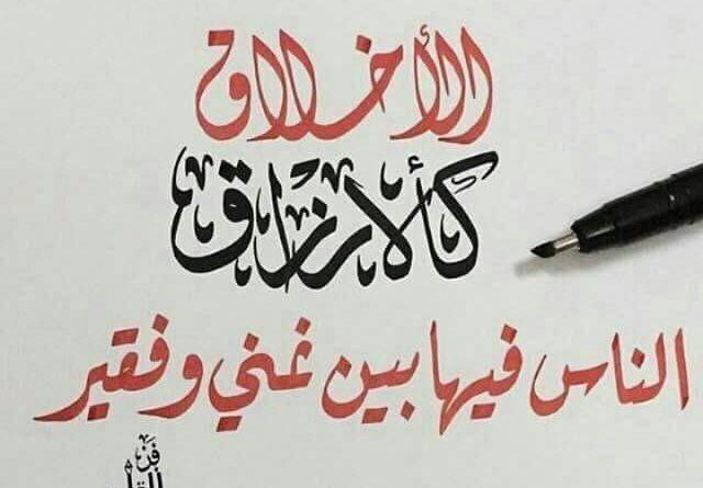 جمال الإسلام ومفهوم التنمية البشرية