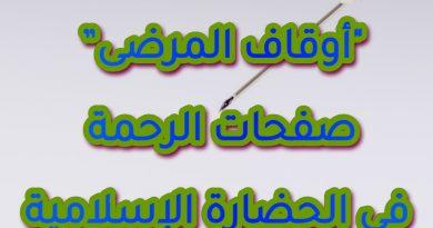 """""""أوقاف المرضى"""" صفحات الرحمة في الحضارة الإسلامية"""